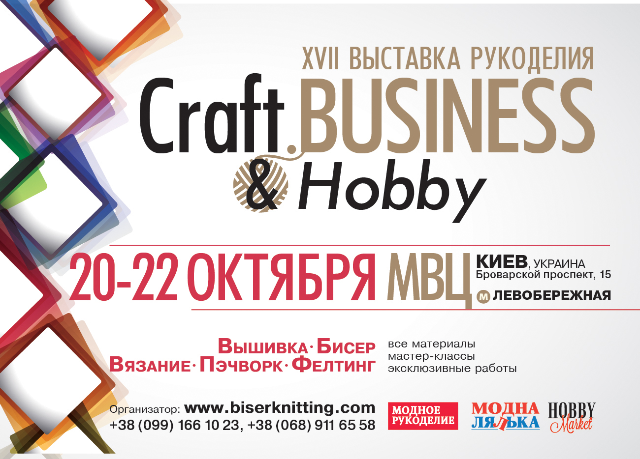 Craft. Business&Hobby